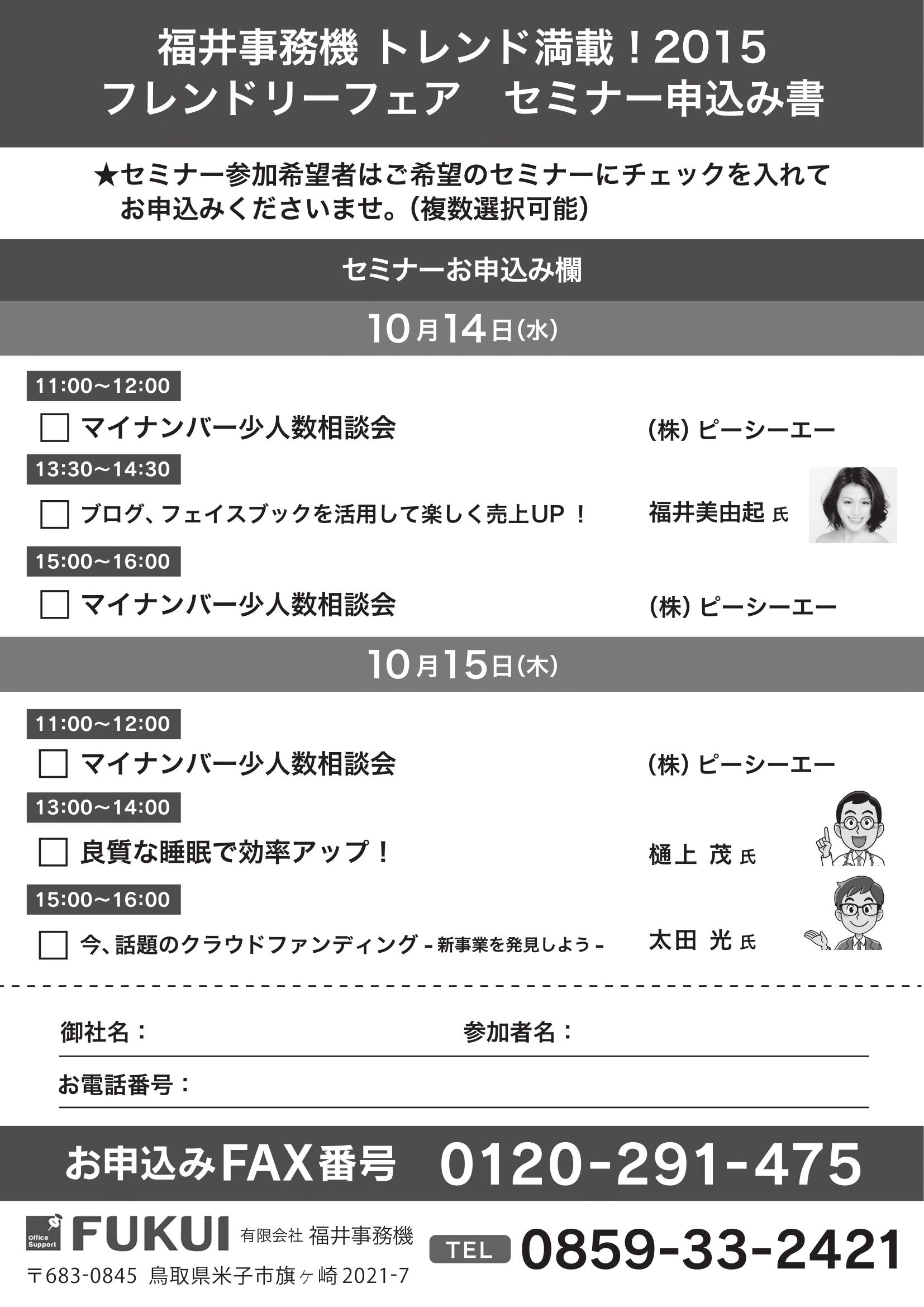 fukui_A4_omoushikomi-1
