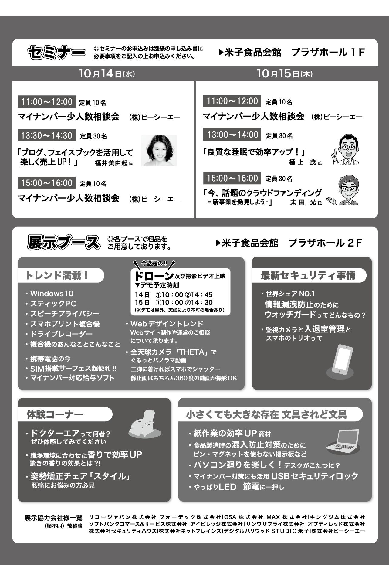 fukui_A4_ura_02_ol